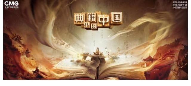 通过千年对话 一个柑橘带你品尝经典《典籍里的中国》
