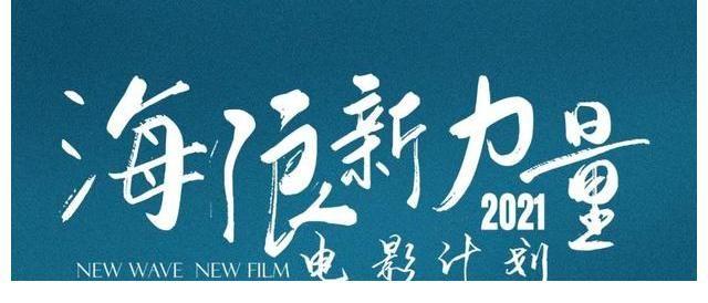 《浪潮新动力电影项目》主竞赛单元提名正式公布 最终评委开始工作