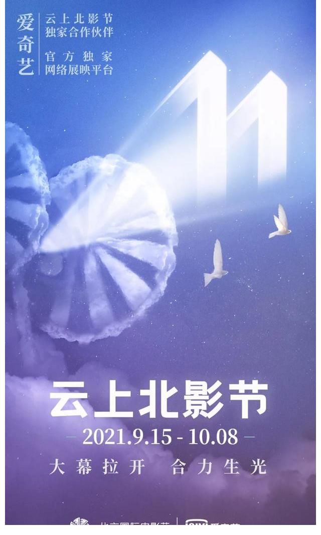 《云上北京国际电影节》9月15日正式拉开帷幕!张震化身光影明星力推官方加盟!